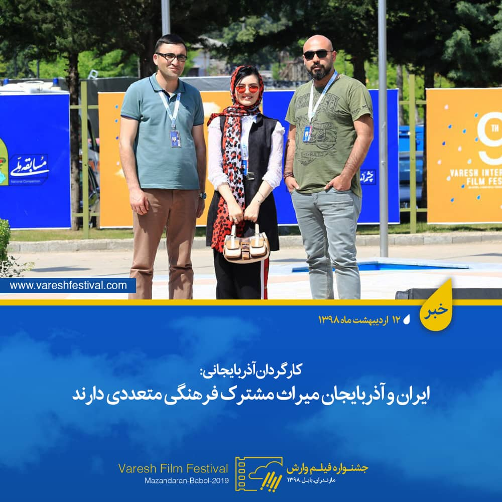 Azeri director: Varesh Filmfest vital for closing Caspian Sea littoral states