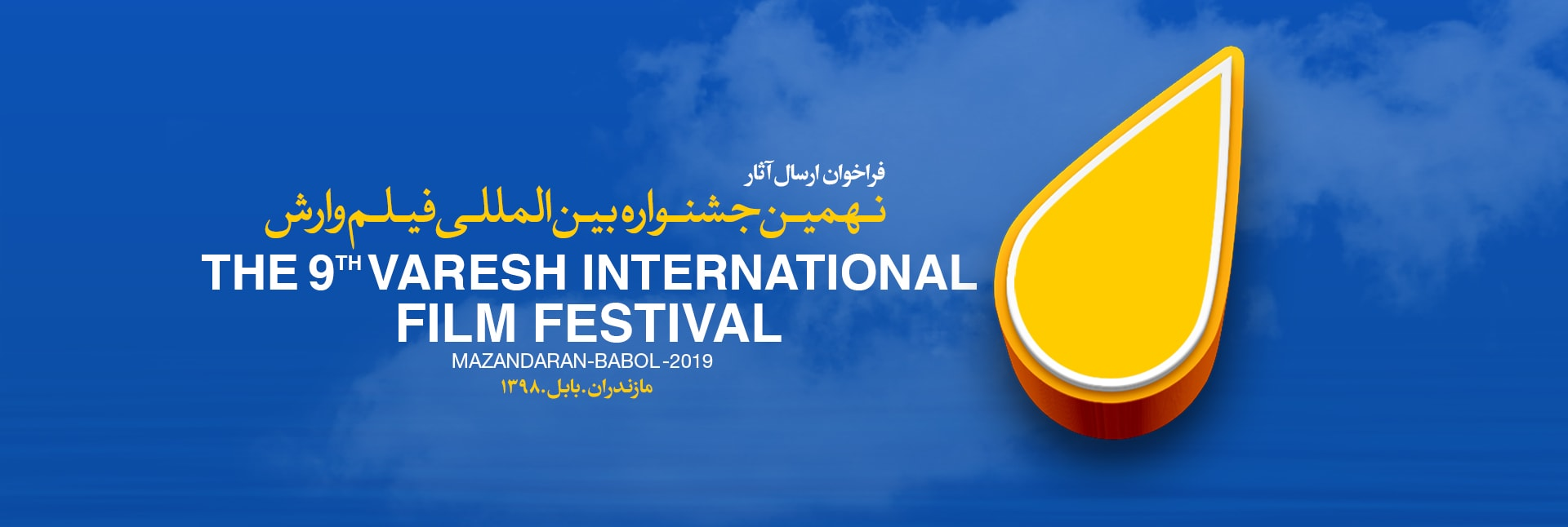9th VARESH INTERNATIONAL FILM FESTIVAL